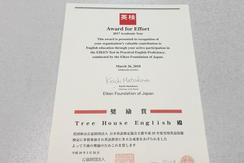 日本英語検定準会場校