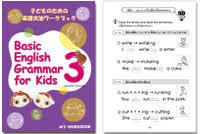 Basic English Grammer シリーズ