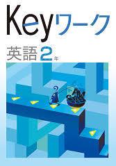 Keyワーク  (学校の定期試験対策用テキスト)