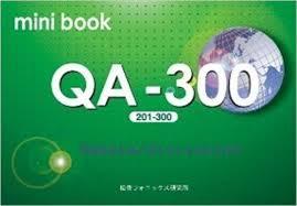 QAシリーズ