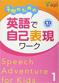 Speech Adventureシリーズ