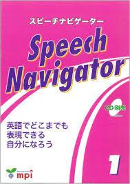 Speech Navigatorシリーズ