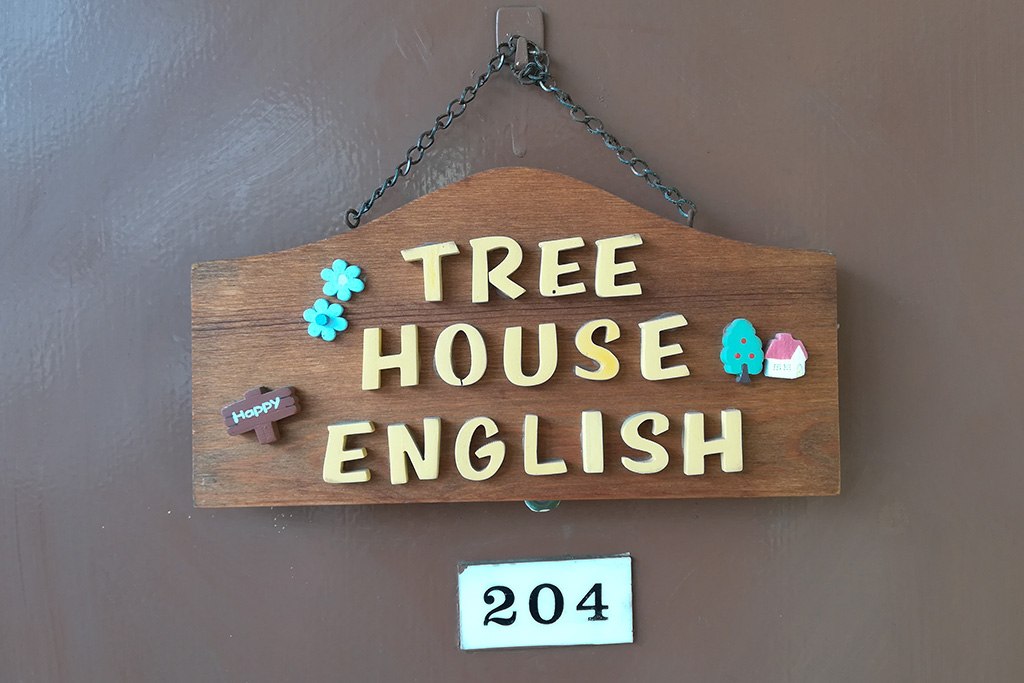 Tree House English 北千住教室