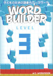 world builder シリーズ
